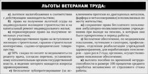 Ветеран труда моложе 60 лет как получить льготы в мордовии