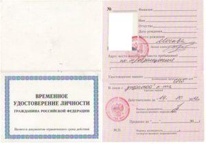 Выдача временного удостоверения личности при утере паспорта
