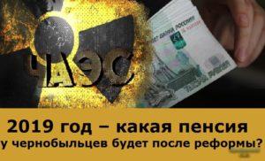 Сколько процентов на фсс взимается с чернобыльцев в 2019 году