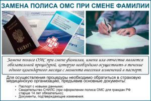 Для замены полиса какие документы нужны