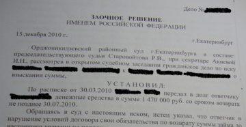 Является ли расписка доказательством в суде