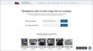 Арест автомобиля проверить по номеру автомобиля