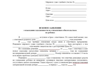Образец искового заявления о взыскании алиментов с третьим лицом