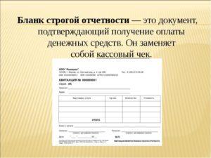Является ли кассовый чек бланком строгой отчетности