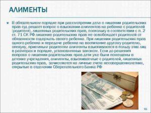 Порядок взыскания алиментов с родителей лишенных родительских прав