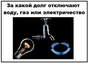 За какой долг могут отключить электричество