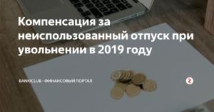 Выплата неотгуленного отпуска при увольнении 2019