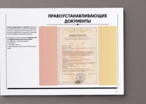 Является ли договор купли продажи правоустанавливающим документом