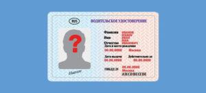 Проверить водительское удостоверение по фамилии имени отчеству