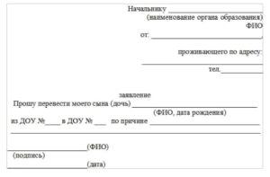 Документы на перевод в другой садик