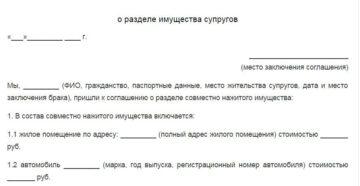 Соглашение о разделе имущества супругов регистрация в росреестре