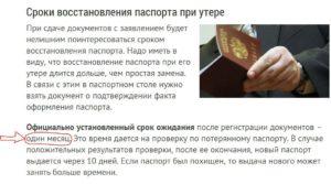 Сколько дней восстанавливается паспорт при утере