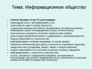 Список базовых услуг ес для граждан