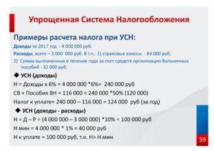 Упрощенная система налогообложения для ооо 2019